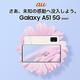 KDDI、au向け5Gスマホ「Galaxy A51 5G SCG07」を発表!11月中旬発売で、防水・防塵やFeliCaに対応