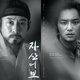 ソル・ギョング&ピョン・ヨハンら出演、映画「玆山魚譜」ポスターを公開…穏やかな雰囲気の3人の姿も