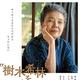 樹木希林に長期密着したドキュメンタリー映画が公開決定!/[c]NHK