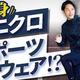 【ユニクロ】3/4まで限定価格1990円!UVカット仕様のスポーツウェア《動画》