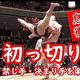 相撲をコミカルに紹介する「初っ切り」動画 コロナで亡くなった力士も登場