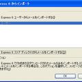 [Outlook Express ストア ディレクトリからメールをインポートす