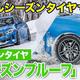 【動画】驚きのオールシーズンタイヤ!日本人が知らないノキアンタイヤの「シーズンプルーフ」で雪道アタック!
