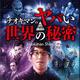 『ナオキマンのヤバい世界の秘密』(Naokiman Show/日本文芸社)
