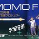 MOMO5号機のクラファン開始 1000万円で発射ボタン押す権利も