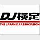 「DJ検定」を謎の「一般社団法人日本DJ協会」さんが爆誕させてしまう