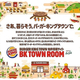 「BK TOWN ROOM supported by エイブル」