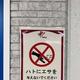 「エサやり禁止」を表した阪急電鉄のポスターが話題 「概念を投げるな」