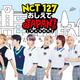 【NCT 127】『おしえてJAPAN! Lesson2』のメインビジュアル公開! 夏服のキュートな姿を