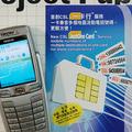 1枚のSIMカード=1台の携帯で4カ国の電話番号を利用可能にす