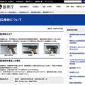 遺品拳銃について提出を呼びかける警視庁のページ(スクリーンシ
