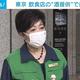 飲食店での酒類提供を最終協議 強い制限が必要の考えも 東京都