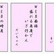 学生版サラ川「これからサラリーマン川柳」優秀作品が発表