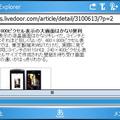 インターネットを巡回するためのブラウザ「Internet Explorer Mo