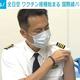 全日空 きょうから職域接種を開始パイロットや客室乗務員を優先 - ABEMA TIMES