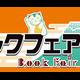 「アニメイトブックフェア2020」ロゴ