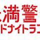 平野紫耀演じる次郎、9年前の殺人事件犯人の無実証明のため奔走!『未満警察』第7話