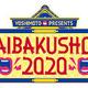 中川家、やすとも中心の50組超が12月30日に集結! 2020年最大級お笑いイベント開催決定