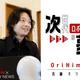 人と社会をつなげる分身ロボット「OriHime」、開発のきっかけは「絶望的な孤独感」だった