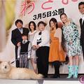 左から錦織良成監督・伊澤柾樹・吉永淳・わさおの飼い主の菊谷節