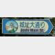 日本の「公共サイン」はわかりづらすぎる…外国人は困ってます! 災害時には大混乱を招くかもしれない
