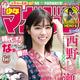 『週刊少年マガジン』48号(講談社)
