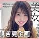 ポーチの中身【FORTUNE美女ポーチ Vol.28】...