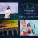 ヒグチアイ、デジタルシングル三部作 第二弾のリリースが決定