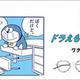 50周年を迎える『ドラえもん』の特別デザインアイウェアが販売される (C)Fujiko-Pro, Shogakukan
