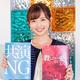 テレビ東京・田中瞳アナが、ドラマ『共演NG』に出演決定!「これは気合が入っているドラマだぞ! と即座に察しました(笑)」