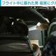 フライト中CAに痴漢 酒を飲んだ乗客が座席にグルグル巻き