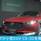 マツダが小型SUV「CX−30」発表 SUV市場の競争激化