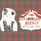 【11.25~12.1】fasmeレンアイ動物占い♡|気になる『ぱんだ女子』の今週は?