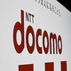 NTT、ドコモのTOBが成立し完全子会社化へ 一体化で財務基盤を強化