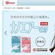 アイリスオーヤマ、同社の生産するマスク全商品でJIS認証を取得する方針