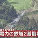 千葉県君津市で高圧鉄塔2基が倒れる 台風15号の影響か