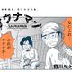 サウナマン第三話「相席」 〜ダメ男はサウナで漫画家に出会う。