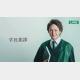 三崎優太氏がD2Cビジネスのノウハウを公開!青汁学院大学D2C学部を開校
