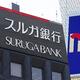 スルガ銀行とノジマの資本・業務提携 解消劇の裏にある金融庁の失敗