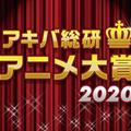 年間ベストアニメを決めよう!「アキバ総研アニメ大賞2020」が本