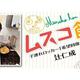 エビと野菜のバジル炒め(辻仁成「ムスコ飯」第270飯レシピ)