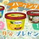 【アイスの季節♪】ハーゲンダッツ 1ヶ月分プレゼント!
