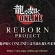 """『龍が如く ONLINE』を生まれ変わらせる「REBORN PROJECT」発表!物語も""""新主人公""""による第二部へと移行【生放送まとめ】"""