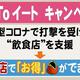 いよいよ始まる「GoToイート」…意外と知らない<お得度・買い方・使い方> 三重県の例で解説