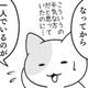 外出自粛で一人が寂しい。けど今だから分かることがある/人気猫マンガの教え