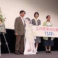 (左から)片渕須監督、のん、こうの史代氏