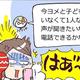 夫が不倫相手へのLINEを誤爆!/(C)すぎうらゆう/KADOKAWA