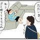 『残念なヨメちゃん!』のヒトコマ