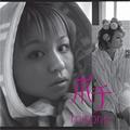 「ポチ」CD+DVD2007年05月16日発売1,890円 (税込) / AVCD-31203/