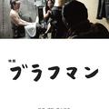 『ブラフマン』ポスタービジュアル ©2015 映画「ブラフマン
